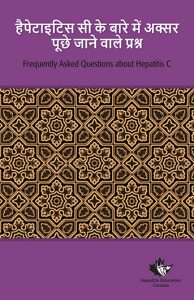 Frequently Asked Questions about Hepatitis C - Hindi Image