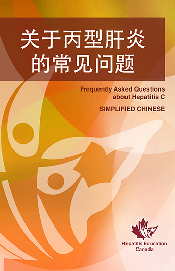 Frequently Asked Questions about Hepatitis C - Simplified chinese Image